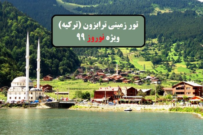 تور زمینی ترابزون (ترکیه) ویژه نوروز 99