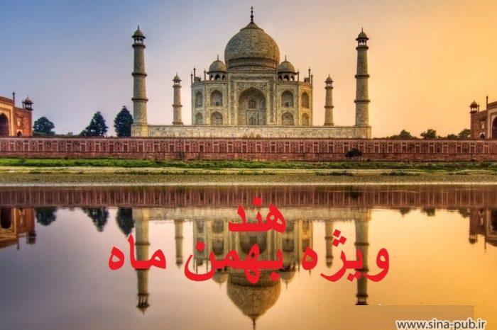 هند 7شب(دهلی،آگرا،جیپور)