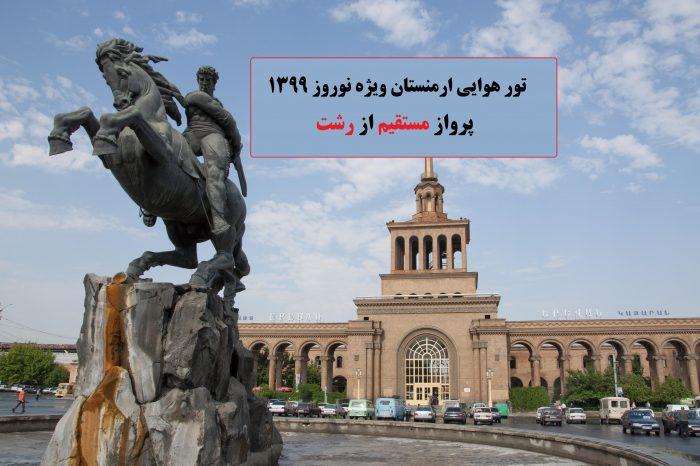 تور هوایی ارمنستان از رشت ویژه نوروز 1399