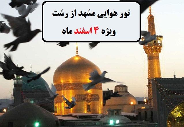 تور هوایی مشهد از رشت ویژه 4 اسفند