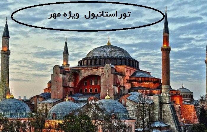 توراستانبول  ویژه مهر