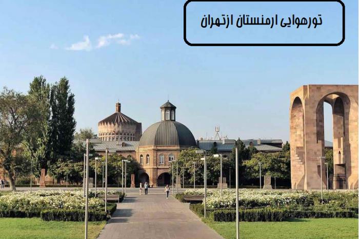 تورهوایی ارمنستان ازتهران