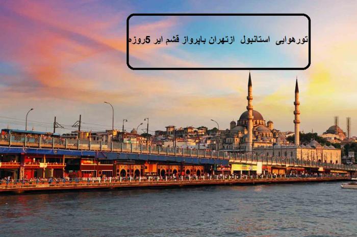 تورهوایی  استانبول  ازتهران