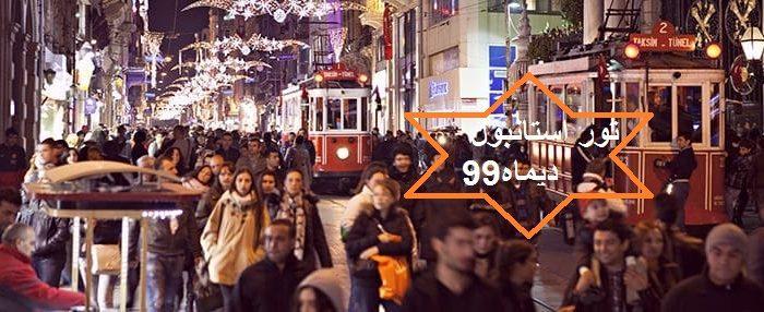 تور استانبول دی ماه99
