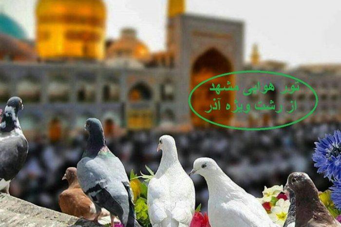 تورهوایی مشهد از رشت آذر99